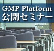 GMP Platform公開セミナー